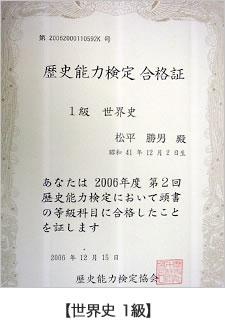 【世界史 1級】