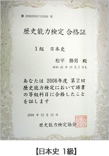 【日本史 1級】