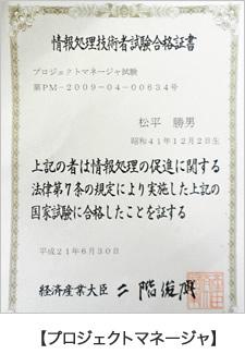 【プロジェクトマネージャ】